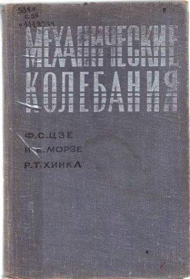 Цзе Ф.С., Морзе И.Е., Хинкл Р.Т. Механические колебания
