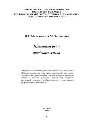 Мингазова Н.Г., Зиганшина А.М. Практика речи арабского языка
