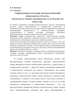 Полякова Н.Л. Методологический плюрализм и структура социологической теории
