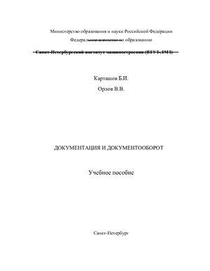 Карташов Б.И. Орлов В.В. Документация и документооборот