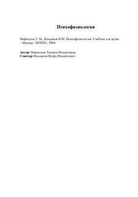 Марютина Т.М., Кондаков И.М. Психофизиология