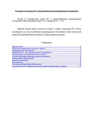 Тюшев П. Конкурентное право ЕС о злоупотреблении доминирующим положением
