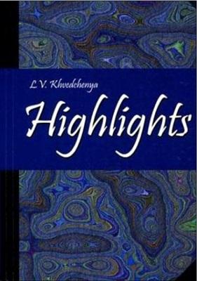 Хведченя Л.В. Практический курс современного английского языка (Highlights)