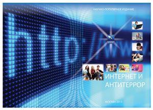 Штейнбух А.Г. Интернет и антитеррор