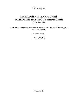 Кочергин В.И. Большой англо-русский научно-технический словарь информационных технологий и радиоэлектроники. Том 1 (A*, B*)