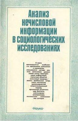 Андреенков В.Г., Орлов А.И., Толстова Ю.Н. (ред.) Анализ нечисловой информации в социологических исследованиях