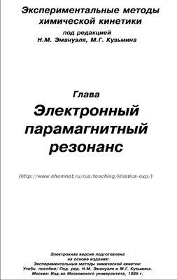Эмануэль Н.М., Кузьмин М.Г. (ред.). Электронный парамагнитный резонанс