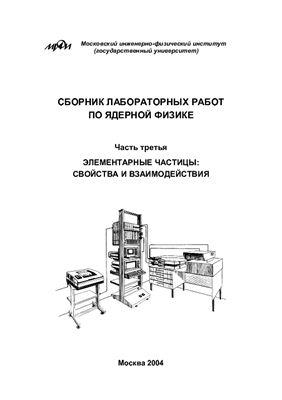 Добрецов Ю.П. (ред.) Сборник лабораторных работ по ядерной физике. Часть 3. Элементарные частицы: свойства и взаимодействия