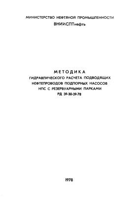 РД 39-30-39-78 Методика гидравлического расчета подводящих нефтепроводов подпорных насосов НПС с резервуарными парками