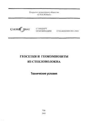 СТО 00205009-001-2005 Геосетки и геокомпозиты из стекловолокна. Технические условия