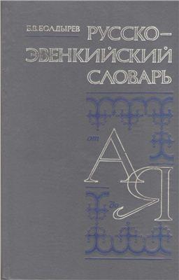 Болдырев Б.В. Русско-эвенкийский словарь
