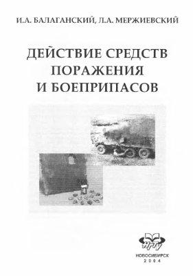 Балаганский И.А., Мержневский Л.А. Действие средств поражения и боеприпасов