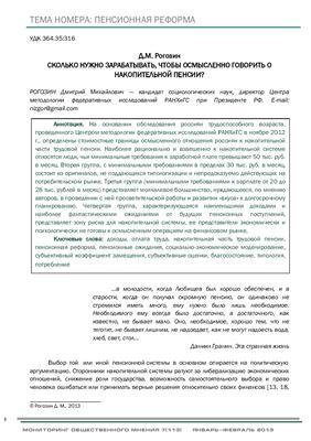 Мониторинг общественного мнения: экономические и социальные перемены 2013 №01 (113)