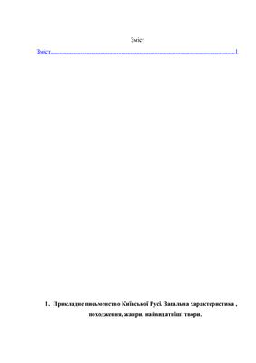 Контрольна робота - Прикладне письменство Київської Русі
