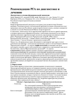 Ивашкин В.Т., Шептулин А.А. и др. Рекомендации РГА: Диагностика и лечение функциональной диспепсии
