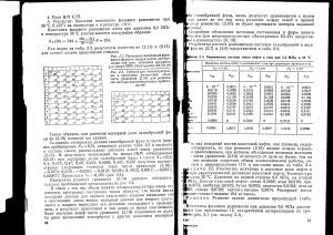Лутошкин Г.С., Дунюшкин И.И. Сборник задач по сбору и подготовке нефти, газа и воды на промыслах