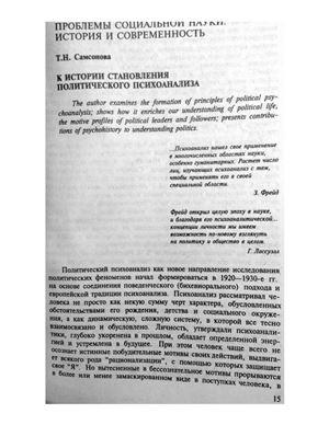 Самсонова Т.Н. К истории становления политического психоанализа