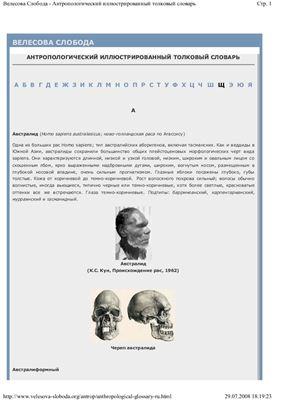 Велесова Слобода. Антропологический иллюстрированный толковый словарь