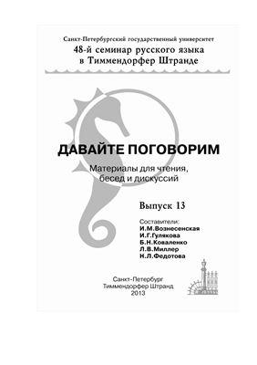 Вознесенская И.М. и др. (сост.). Давайте поговорим! Выпуск 13