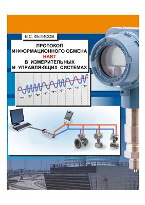 Фетисов В.С. Протокол информационного обмена HART в измерительных и управляющих системах