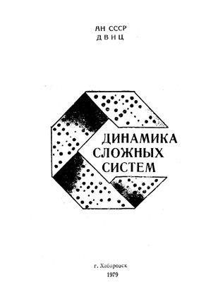 Бабушкин М.Н. (ред.) Динамика сложных систем