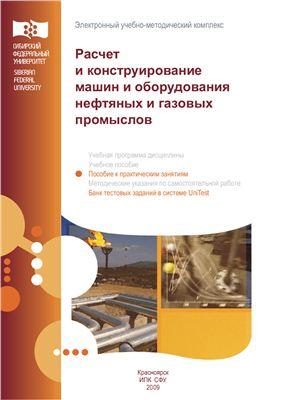 Макушкин Д.О., Спирин Т.С. Расчет и конструирование машин и оборудования нефтяных и газовых промыслов