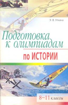 Уткина Э.В. Подготовка к олимпиадам по истории. 8-11 классы