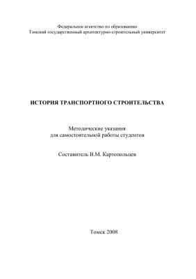 Картопольцев В.М. (сост.) История транспортного строительства