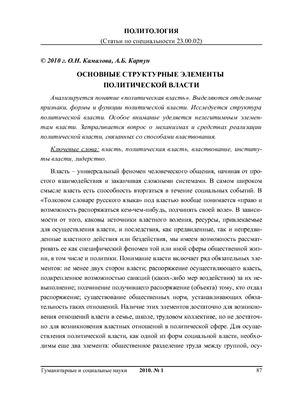 Камалова О.Н., Карпун А.Б. Основные структурные элементы политической власти