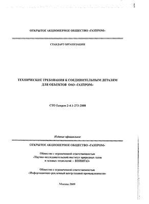 ООО Газпром ВНИИГАЗ. СТО Газпром 2-4.1-273-2008 Технические требования к соединительным деталям для объектов ОАО Газпром