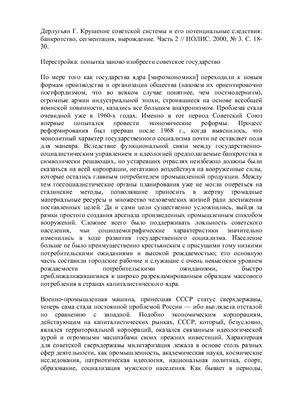 Дерлугьян Г. Крушение советской системы и его потенциальные следствия: банкротство, сегментация, вырождение. Часть 2