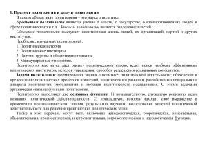 Шпаргалка по Политологии (ответы в краткой форме на 38 вопросов)