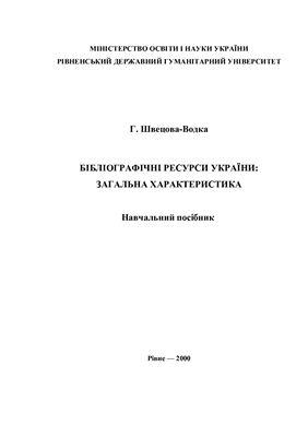 Швецова-Водка Г.М. Бібліографічні ресурси України: загальна характеристика