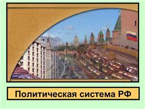Презентация - политическая система РФ