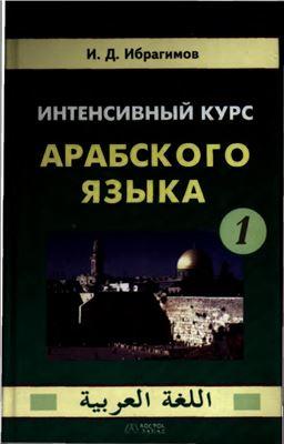 Ибрагимов И.Д. Интенсивный курс арабского языка. Часть 1