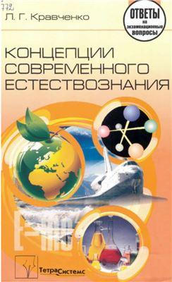 Кравченко Л.Г. Концепции современного естествознания