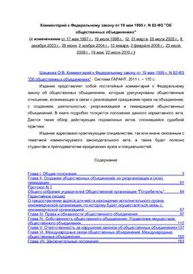 Шашкова О.В. Комментарий к Федеральному закону Об общественных объединениях