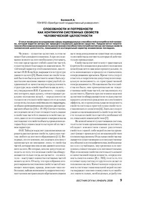 Беляев И.А. Способности и потребности как континуум системных свойств человеческой целостности