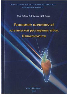 Дубова М.А., Салова А.В., Хиора Ж.П. Расширение возможностей эстетической реставрации зубов. Нанокомпозиты