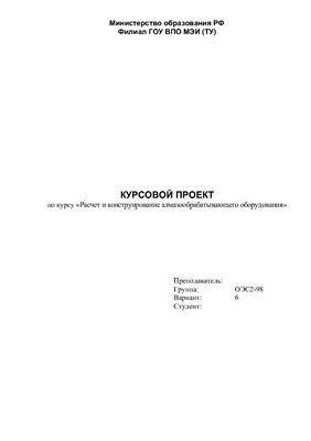 Курсовой проект - Расчет и конструирование алмазообрабатывающего оборудования