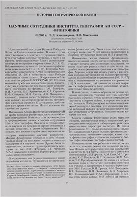 Александрова Т.Д., Максимова Л.В. Научные сотрудники Института географии АН СССР - фронтовики