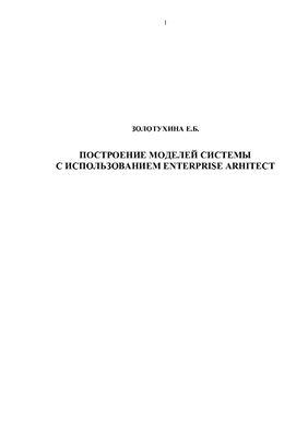 Золотухина Е.Б. Построение моделей системы с использованием Enterprise Arhitect