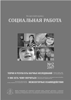 Журнал - Социальная работа, 2007 №2