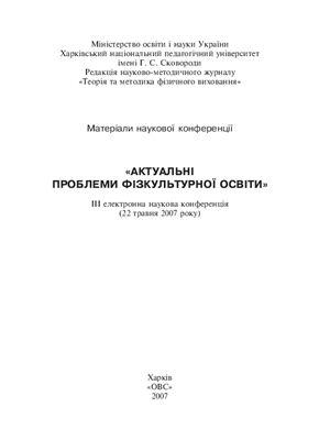 Актуальні проблеми фізкультурної освіти 2007