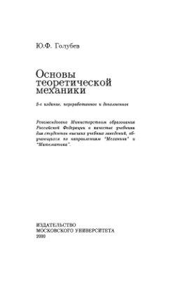 Голубев Ю.Ф. Основы теоретической механики