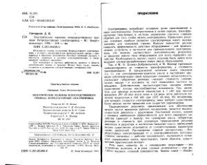 Свечарник Д.В. Электрические машины непосредственного привода