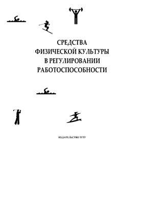 Гриднев В.А., Груздев А.Н. Средства физической культуры в регулировании работоспособности