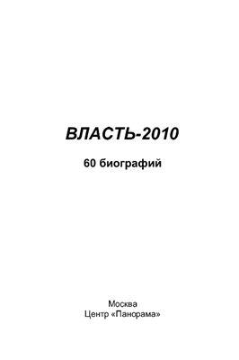 Прибыловский В. Власть и оппозиция. Справочник