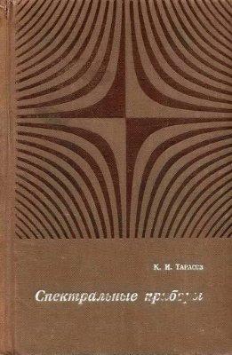 Тарасов К.И. Спектральные приборы