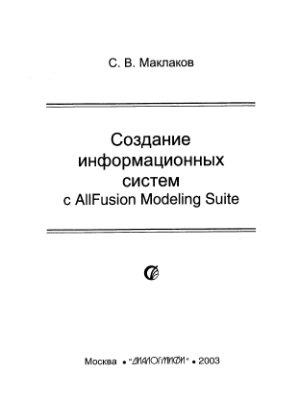 Маклаков С.В. Создание информационных систем с AllFusion Modeling Suite
